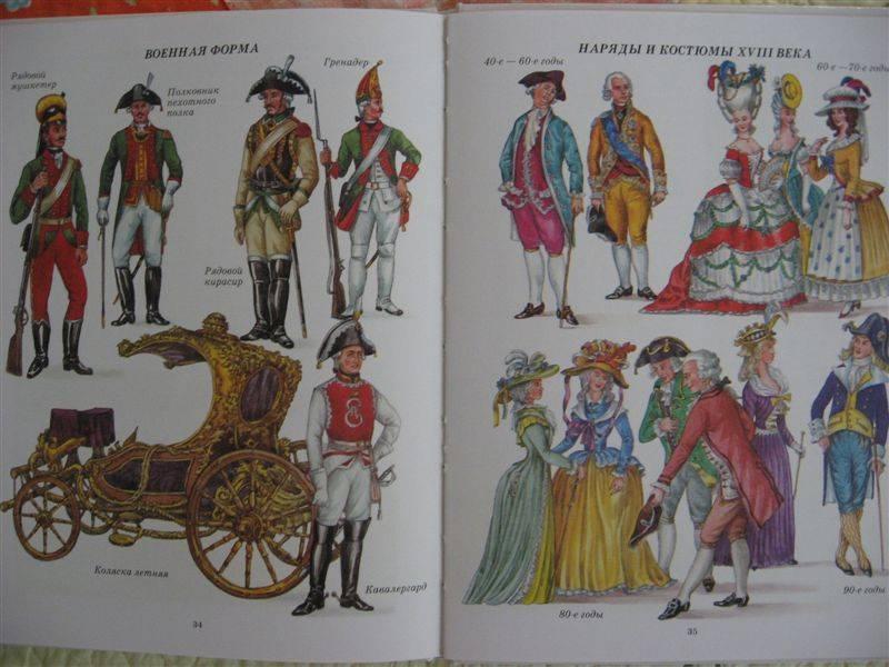 Иллюстрация 1 из 3 для Екатерина Великая - Нина Орлова   Лабиринт - книги. Источник: Юта