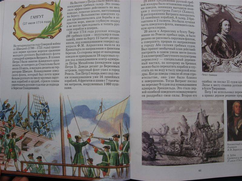 Иллюстрация 1 из 51 для Российский флот - Виктор Калинов | Лабиринт - книги. Источник: Юта