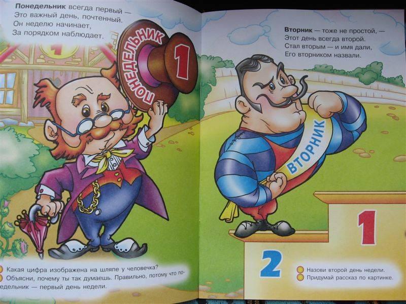 Иллюстрация 1 из 5 для Дни недели: Для детей 4-5 лет - Татьяна Дубовкина | Лабиринт - книги. Источник: Юта