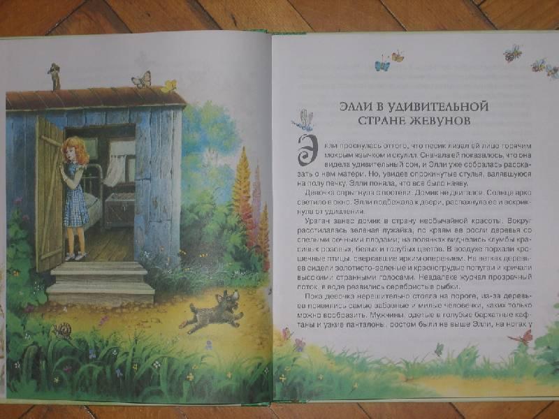 Иллюстрация 1 из 28 для Волшебник Изумрудного города - Александр Волков | Лабиринт - книги. Источник: sls7