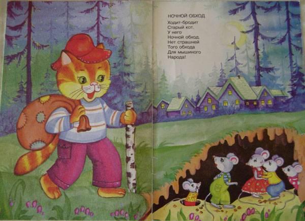Иллюстрация 1 из 2 для Первый урок - Светлана Пшеничных | Лабиринт - книги. Источник: Солнышко