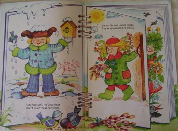 Иллюстрация 1 из 2 для Детский календарь года - Михаил Катков | Лабиринт - книги. Источник: Солнышко