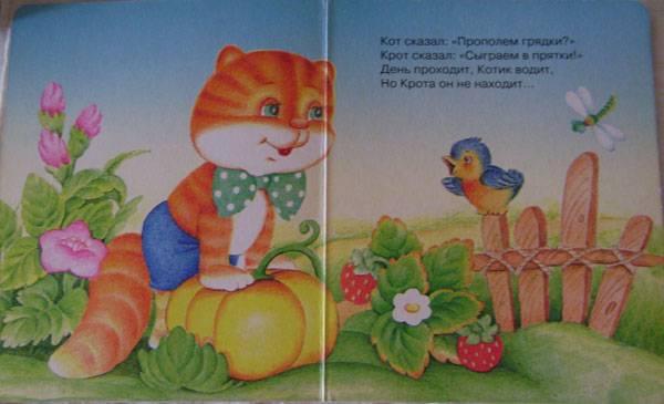Иллюстрация 1 из 2 для Кротик - О. Александрова   Лабиринт - книги. Источник: Солнышко