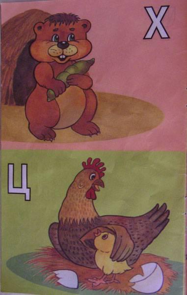 Иллюстрация 1 из 2 для Веселая азбука - И. Самосейко | Лабиринт - книги. Источник: Солнышко