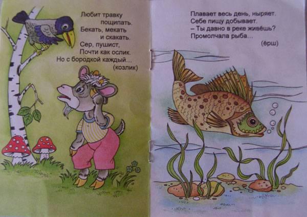 Иллюстрация 1 из 2 для Загадки (медведь, заяц, ворона) - Людмила Белина | Лабиринт - книги. Источник: Солнышко