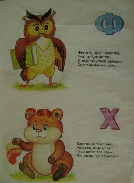 Иллюстрация 1 из 2 для Живая азбука - Светлана Пшеничных   Лабиринт - книги. Источник: Солнышко