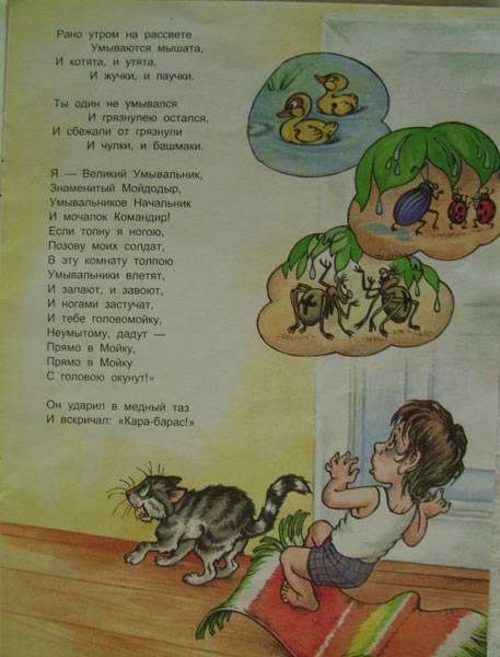 Иллюстрация 1 из 2 для Мойдодыр - Корней Чуковский | Лабиринт - книги. Источник: Солнышко