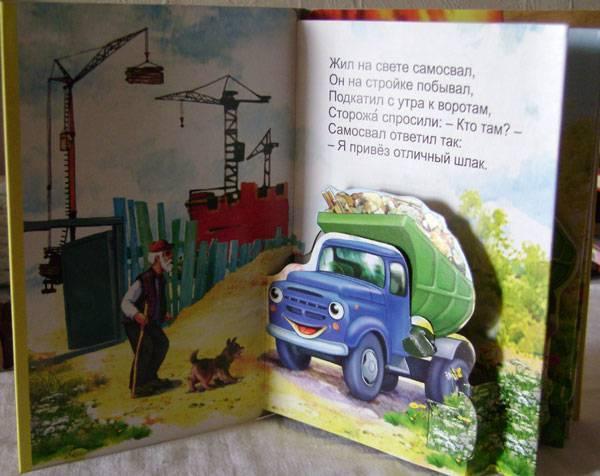 Иллюстрация 1 из 4 для Ушки-потягушки: Жил на свете самосвал - Агния Барто   Лабиринт - книги. Источник: Солнышко