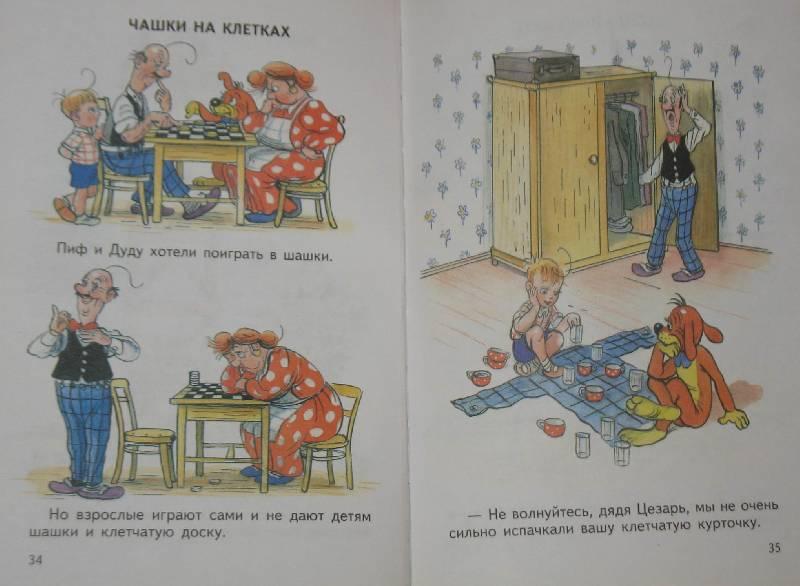Иллюстрация 1 из 14 для Приключения Пифа - Григорий Остер   Лабиринт - книги. Источник: Прокудина Ольга