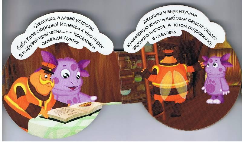 Иллюстрация 1 из 5 для Пирог (на магните)   Лабиринт - книги. Источник: Большая Берта