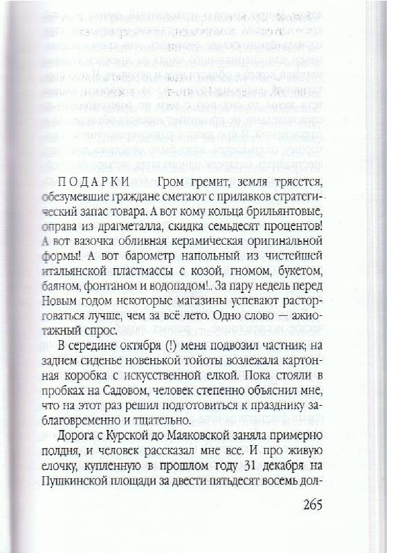Иллюстрация 1 из 4 для Лбюовь - Катя Метелица | Лабиринт - книги. Источник: Большая Берта