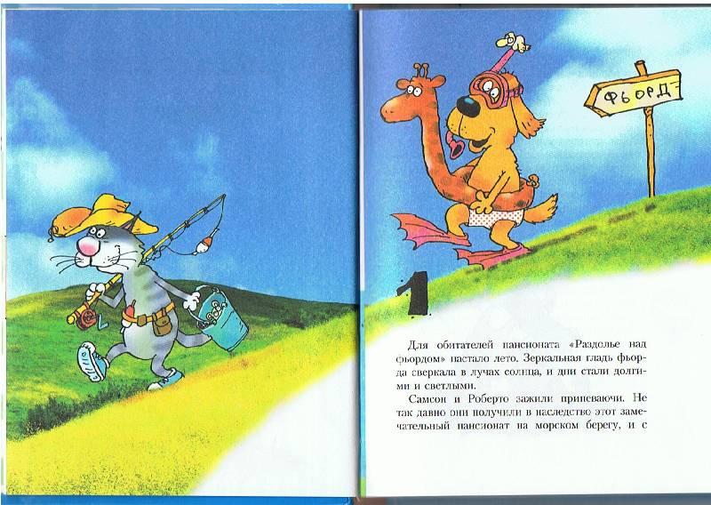 Иллюстрация 1 из 15 для Самсон и Роберто. Крутые ребята: Повесть-сказка - Ингвар Амбьернсен | Лабиринт - книги. Источник: Большая Берта