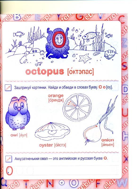 Иллюстрация 1 из 5 для 30 уроков английского языка - Инна Андреева | Лабиринт - книги. Источник: Варвара