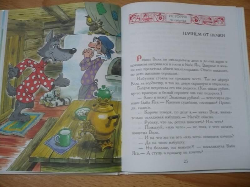 Иллюстрация 1 из 2 для Попался волчок на крючок - Аркадий Шер | Лабиринт - книги. Источник: Домбиблиотека