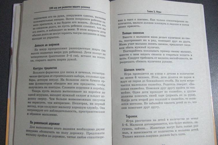 Иллюстрация 1 из 2 для 299 игр для развития вашего ребенка - Н. Гогитидзе | Лабиринт - книги. Источник: Малинка