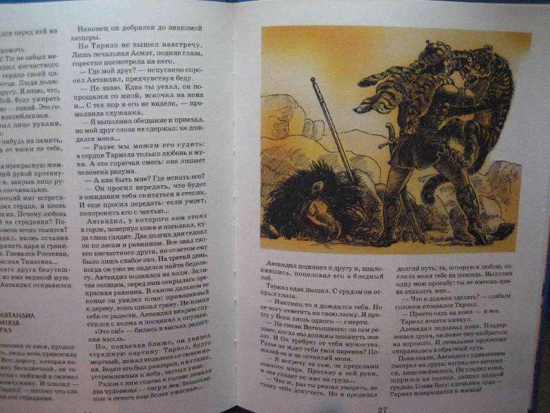 Иллюстрация 1 из 14 для Витязь в тигровой шкуре | Лабиринт - книги. Источник: Трухина Ирина