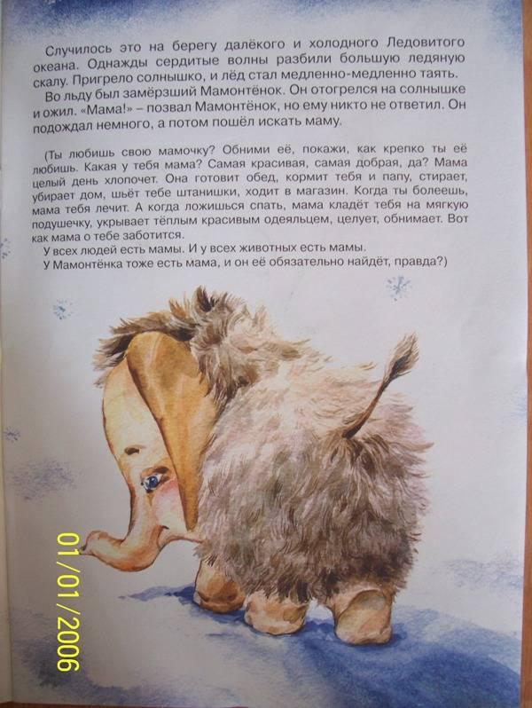 Иллюстрация 1 из 10 для Мама для Мамонтенка. - Дина Непомнящая | Лабиринт - книги. Источник: fortuna_essentia
