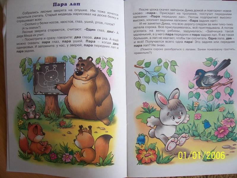 Иллюстрация 1 из 7 для Посчитаем счет до трех - Светлана Теплюк | Лабиринт - книги. Источник: fortuna_essentia