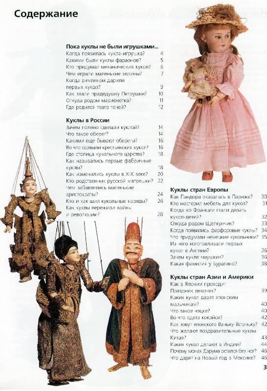 Иллюстрация 1 из 7 для Куклы/ЧеЧ | Лабиринт - книги. Источник: *  Татьяна *