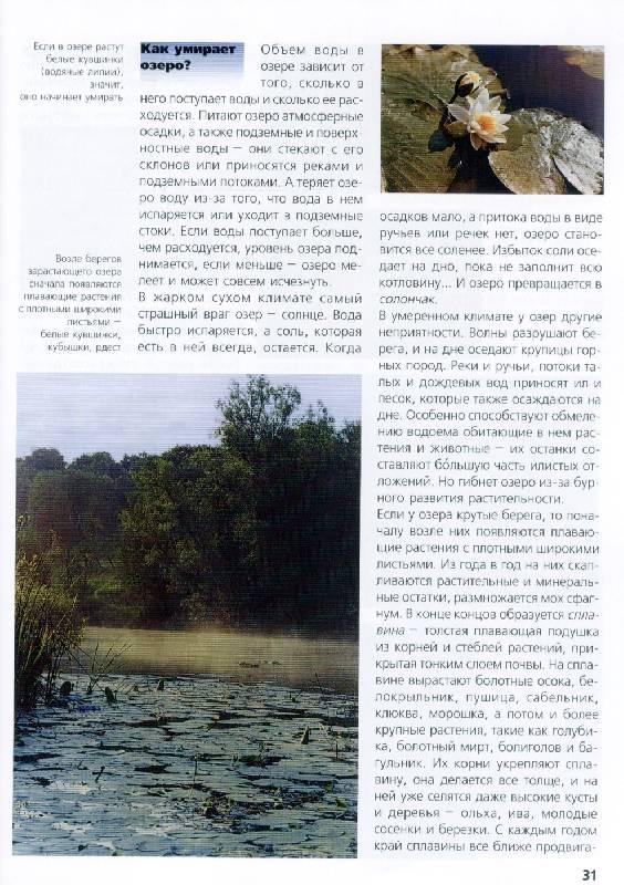 Иллюстрация 1 из 2 для Реки и озера/ЧеЧ   Лабиринт - книги. Источник: *  Татьяна *