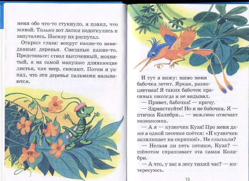 Иллюстрация 1 из 3 для Приключения кузнечика Кузи - Михаил Пляцковский | Лабиринт - книги. Источник: *  Татьяна *