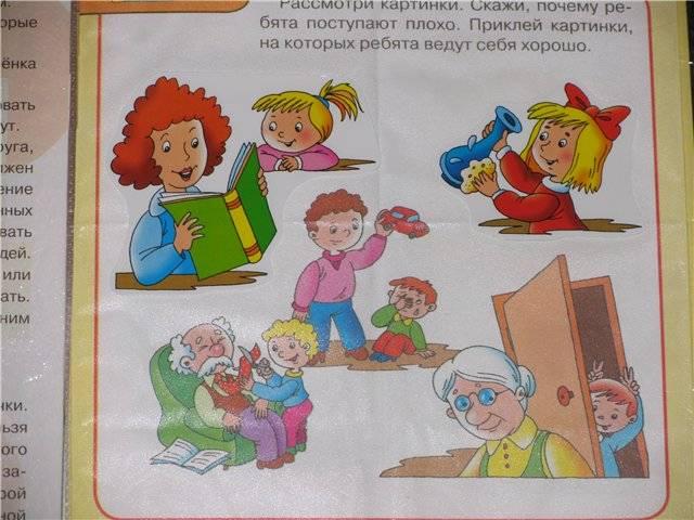 Иллюстрация 1 из 18 для Плохо и хорошо, можно и нельзя. Первые уроки 3+ - Синякина, Синякина   Лабиринт - книги. Источник: Svetlana