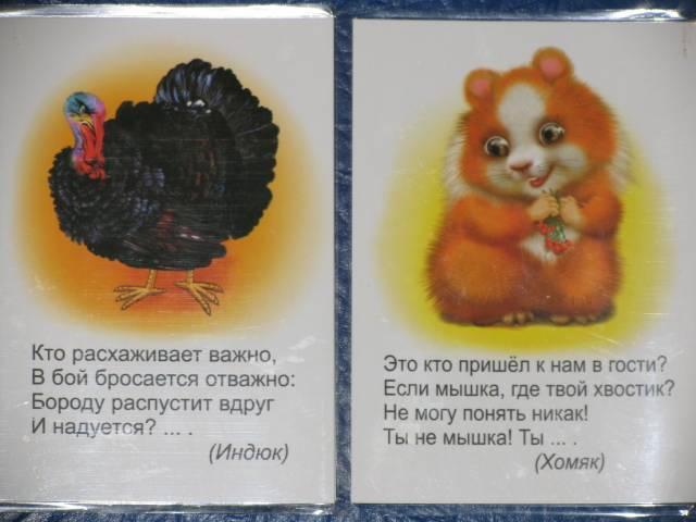 Иллюстрация 1 из 4 для Книжка-непромокашка: Угадай-ка - Ирина Красникова | Лабиринт - книги. Источник: Svetlana
