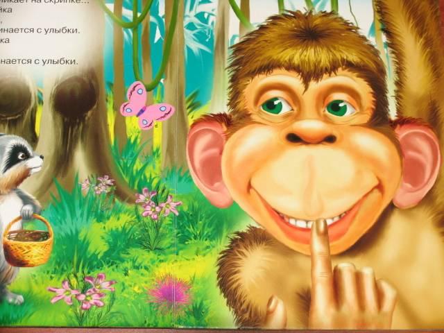 Иллюстрация 1 из 2 для Улыбка - Михаил Пляцковский   Лабиринт - книги. Источник: Svetlana