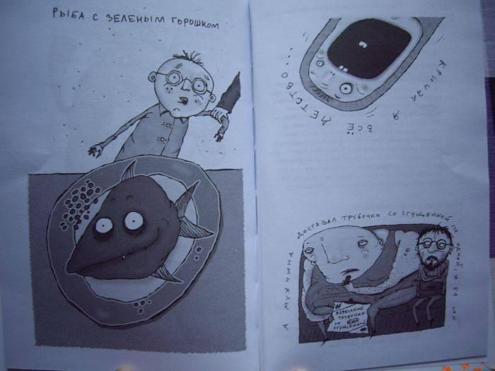 Иллюстрация 1 из 8 для Енот и я - Евгений Коган | Лабиринт - книги. Источник: enotniydrug