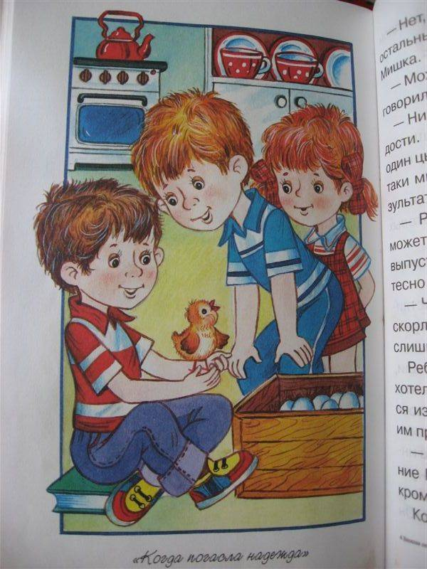 Читать книгу приключения незнайки и его друзей с картинками