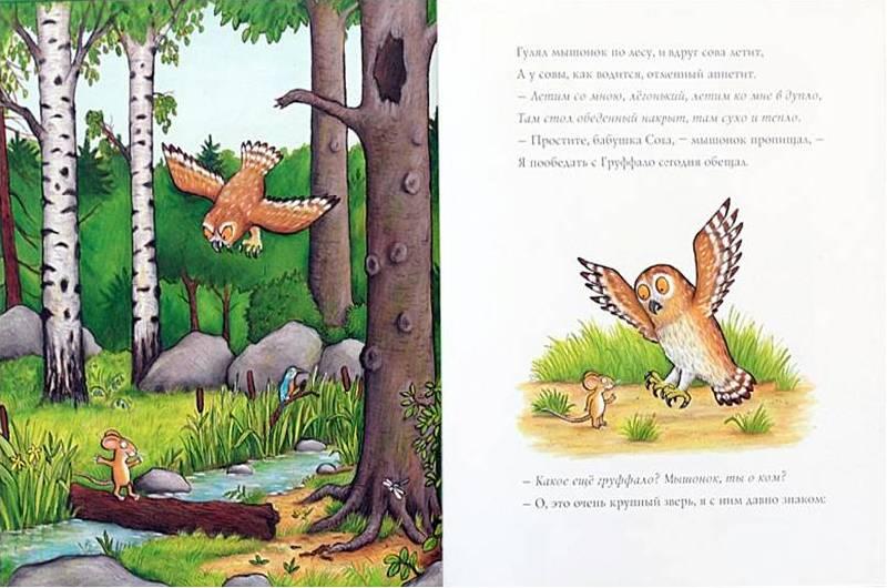 Иллюстрация 25 из 137 для Груффало - Джулия Дональдсон   Лабиринт - книги. Источник: Лана