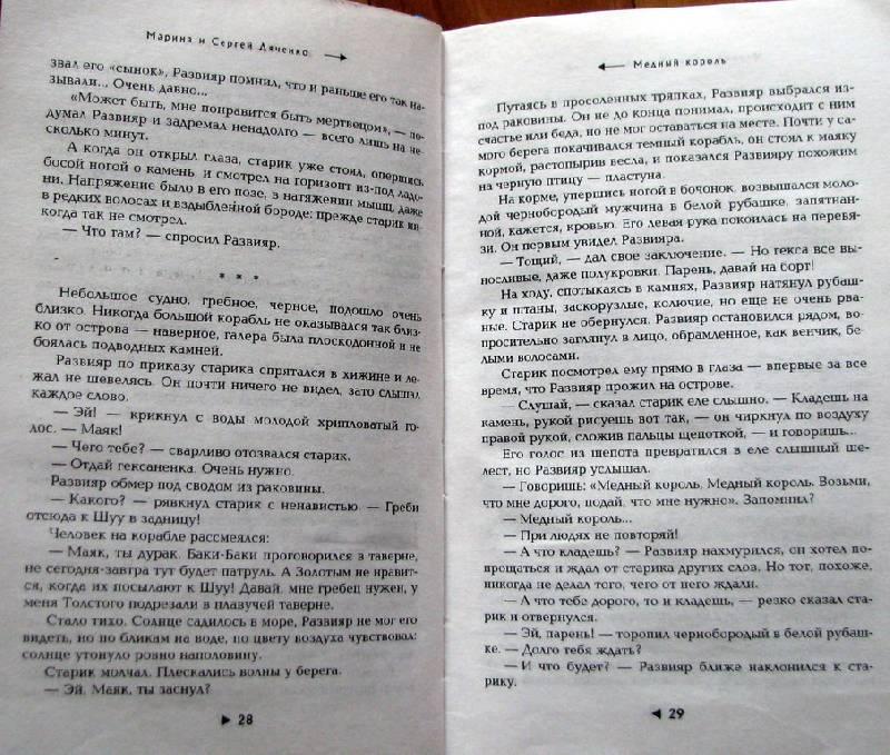 Иллюстрация 1 из 4 для Медный король (тв) - Марина Дяченко | Лабиринт - книги. Источник: Астроида
