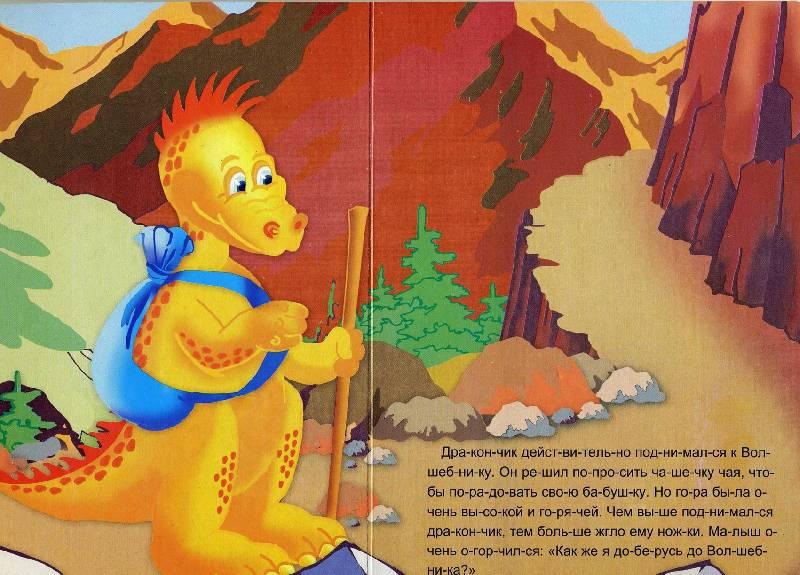 Иллюстрация 1 из 3 для Дракончик - Дональд Биссет | Лабиринт - книги. Источник: ilamtel
