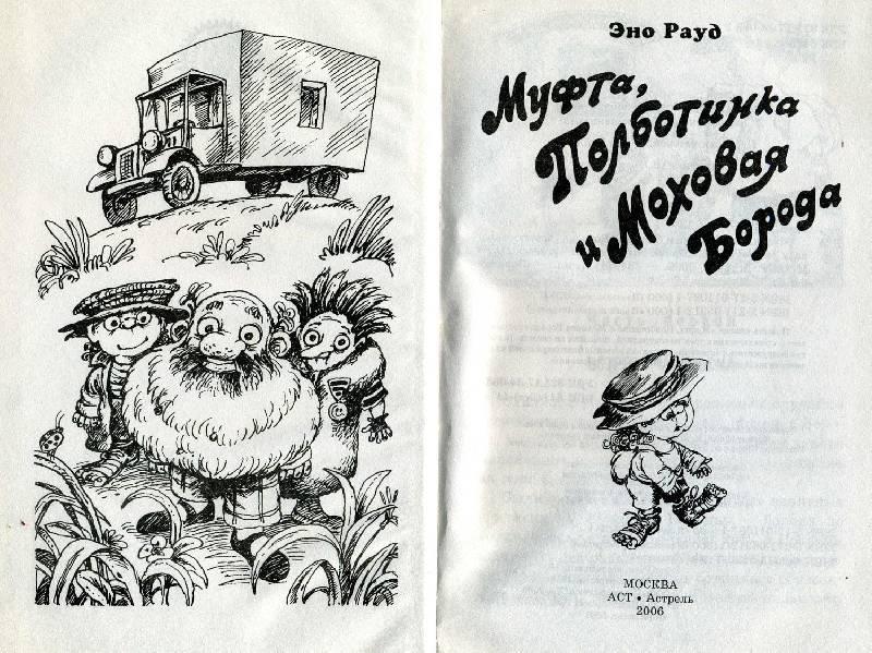 Иллюстрация 1 из 2 для Муфта, Полботинка и Моховая Борода - Эно Рауд | Лабиринт - книги. Источник: ilamtel