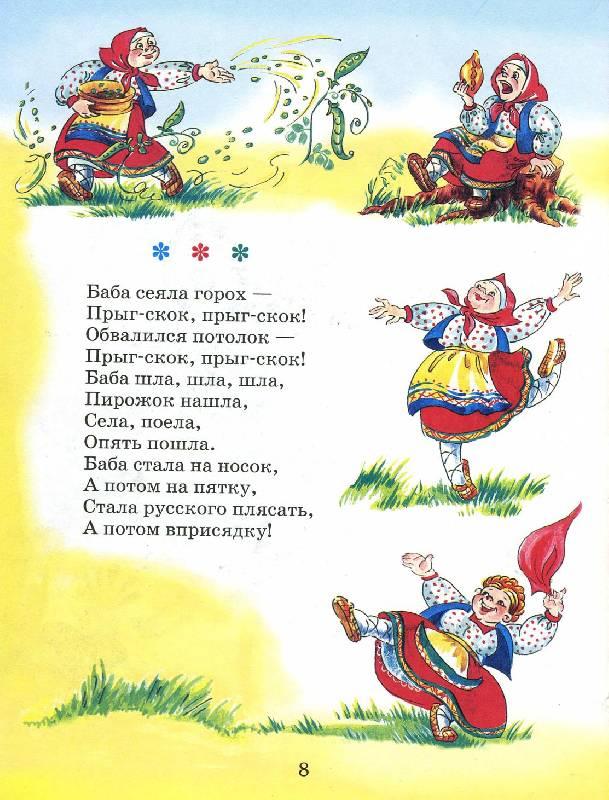 Иллюстрация 1 из 6 для Песенки любимых героев | Лабиринт - книги. Источник: ilamtel