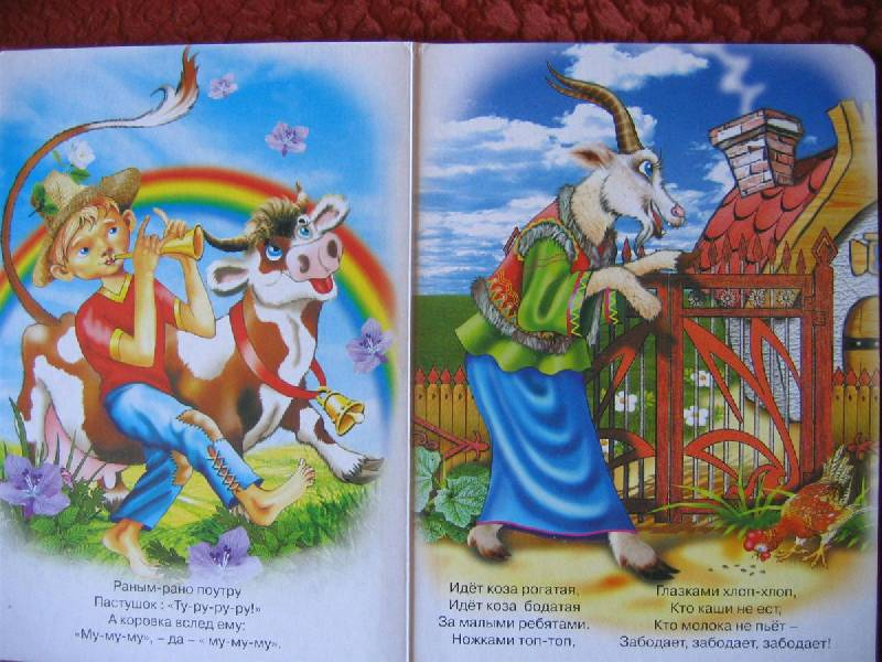 Иллюстрация 1 из 2 для Потешки | Лабиринт - книги. Источник: Крошка Сью