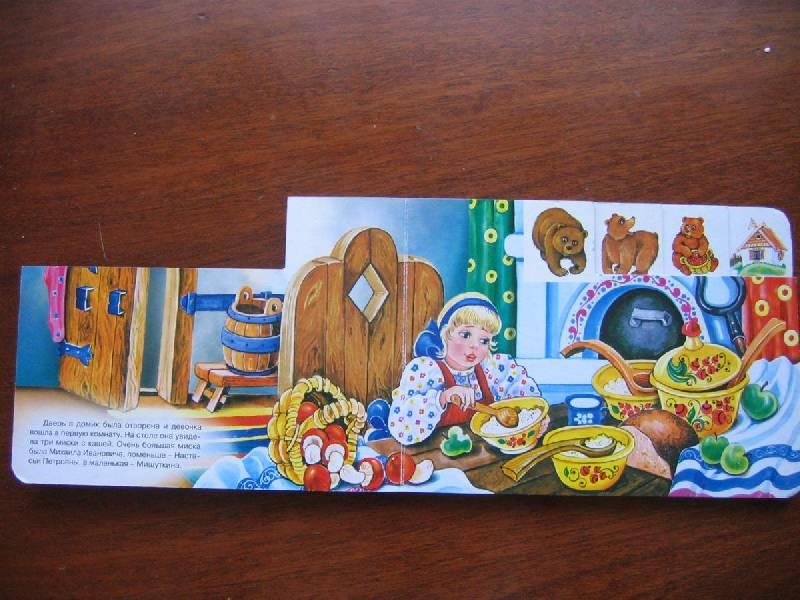 Иллюстрация 1 из 2 для Три медведя | Лабиринт - книги. Источник: Крошка Сью