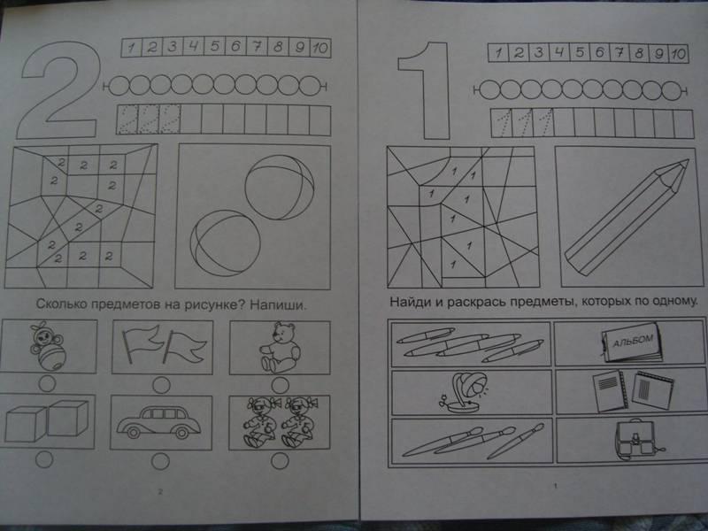 Иллюстрация 1 из 14 для Посчитаем до 10. Солнечные ступеньки | Лабиринт - книги. Источник: Jasmin