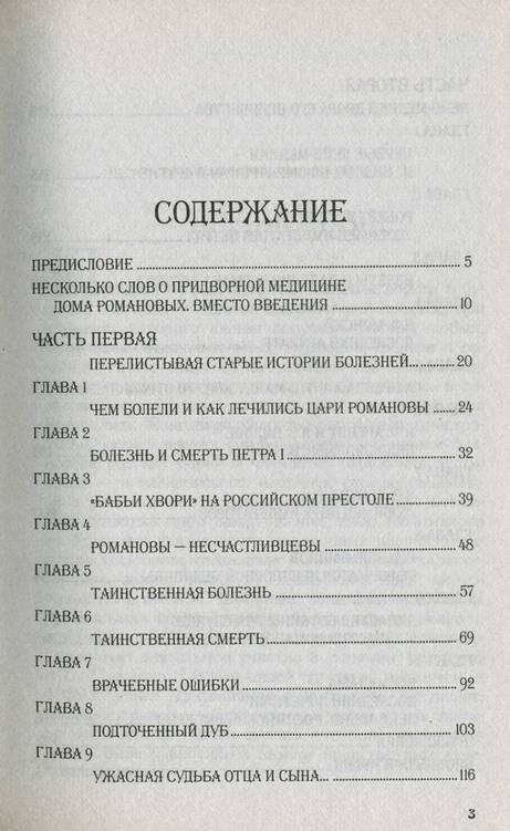 Иллюстрация 1 из 2 для Тайны врачей дома Романовых - Борис Нахапетов | Лабиринт - книги. Источник: Panterra