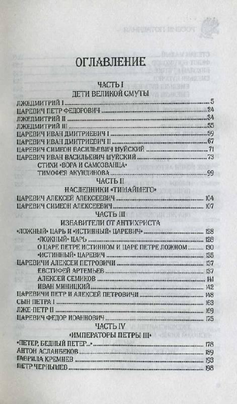 Иллюстрация 1 из 2 для Самозванцы на Руси - Андрей Низовский | Лабиринт - книги. Источник: Panterra