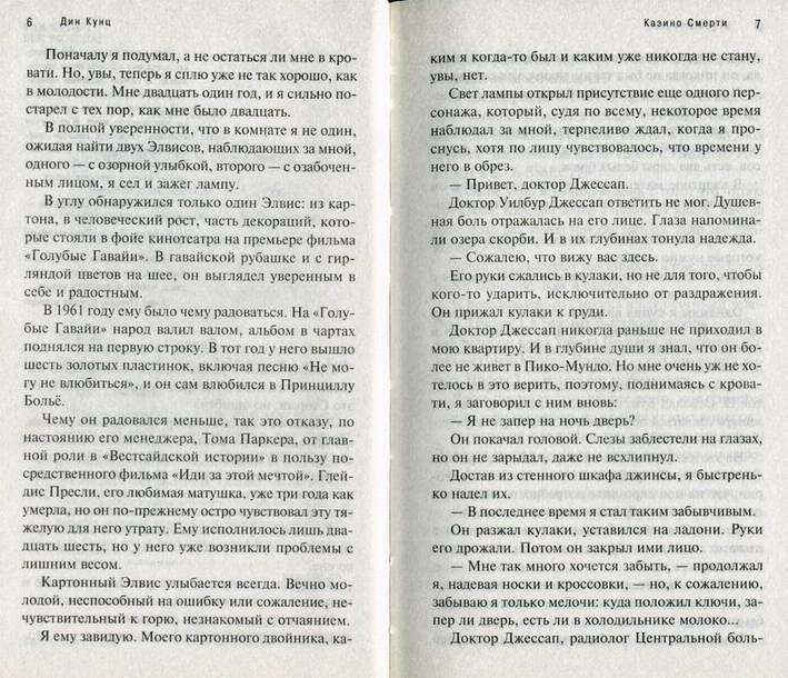 Иллюстрация 1 из 2 для Казино Смерти - Дин Кунц | Лабиринт - книги. Источник: Panterra