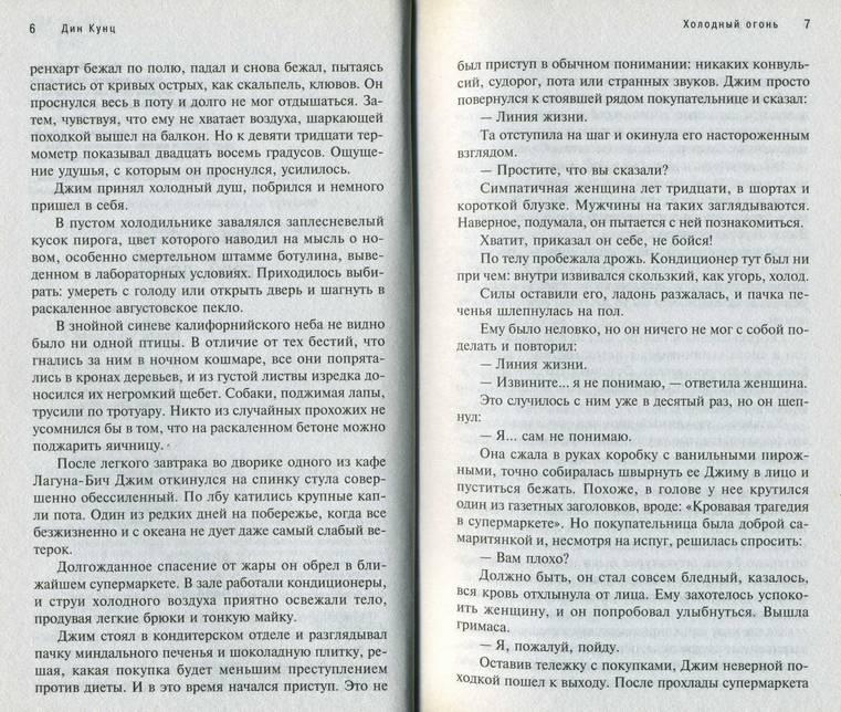 Иллюстрация 1 из 7 для Холодный огонь: Роман - Дин Кунц | Лабиринт - книги. Источник: Panterra