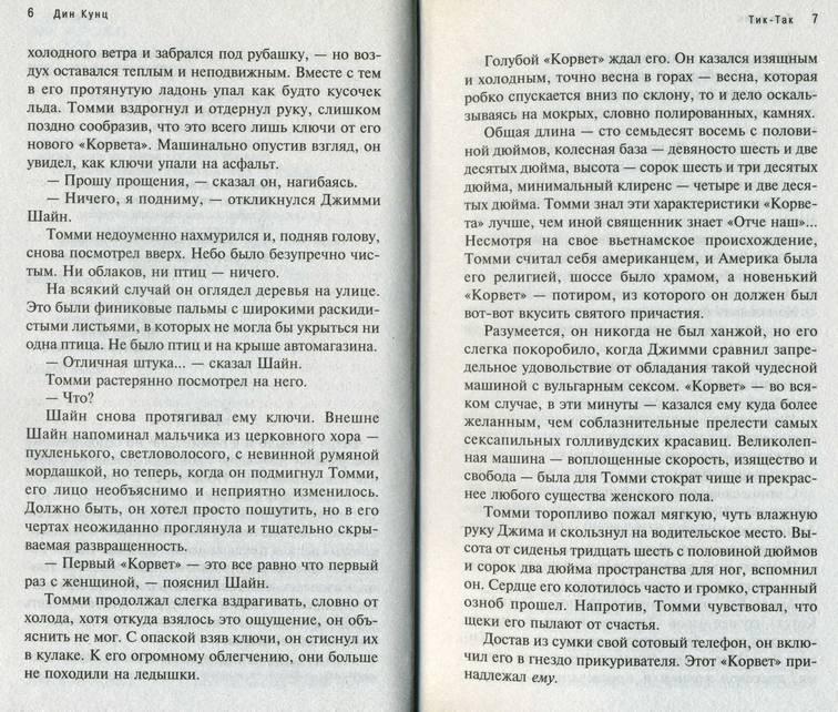 Иллюстрация 1 из 2 для Тик-Так: Роман - Дин Кунц | Лабиринт - книги. Источник: Panterra