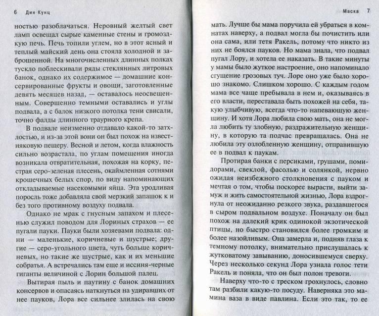 Иллюстрация 1 из 7 для Маска - Дин Кунц | Лабиринт - книги. Источник: Panterra