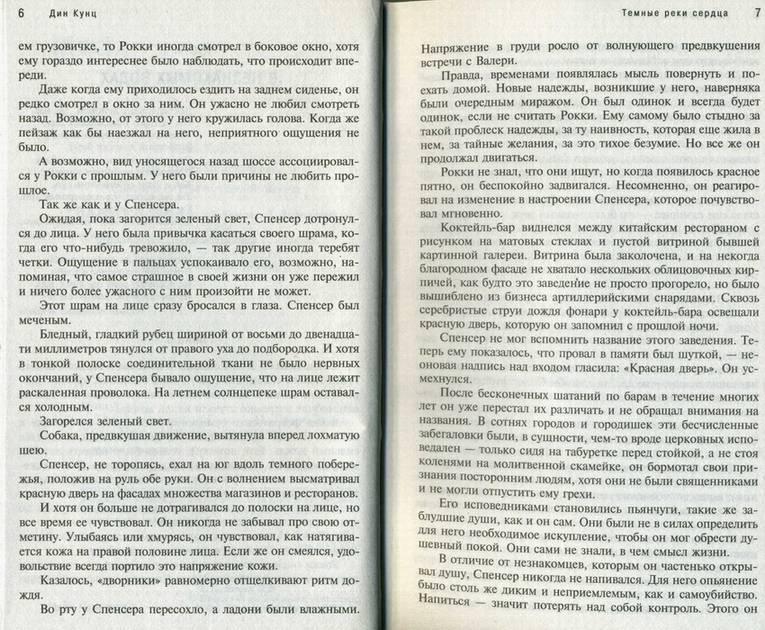 Иллюстрация 1 из 3 для Темные реки сердца: Роман - Дин Кунц | Лабиринт - книги. Источник: Panterra