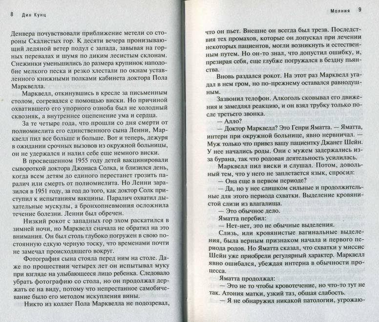 Иллюстрация 1 из 13 для Молния: Роман - Дин Кунц   Лабиринт - книги. Источник: Panterra