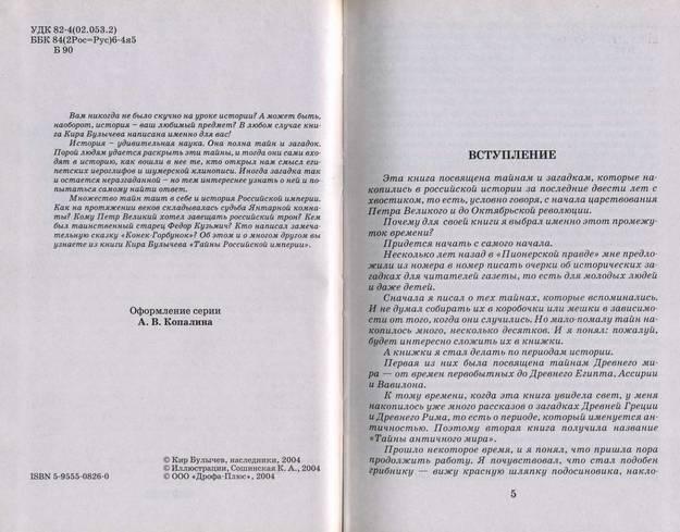 Иллюстрация 1 из 6 для Тайны Российской Империи - Кир Булычев   Лабиринт - книги. Источник: Panterra