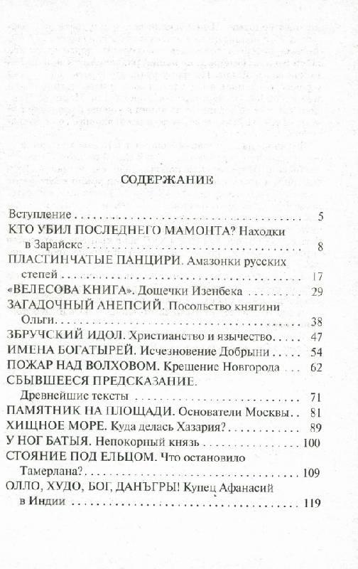 Иллюстрация 1 из 3 для Тайны Руси - Кир Булычев | Лабиринт - книги. Источник: Panterra