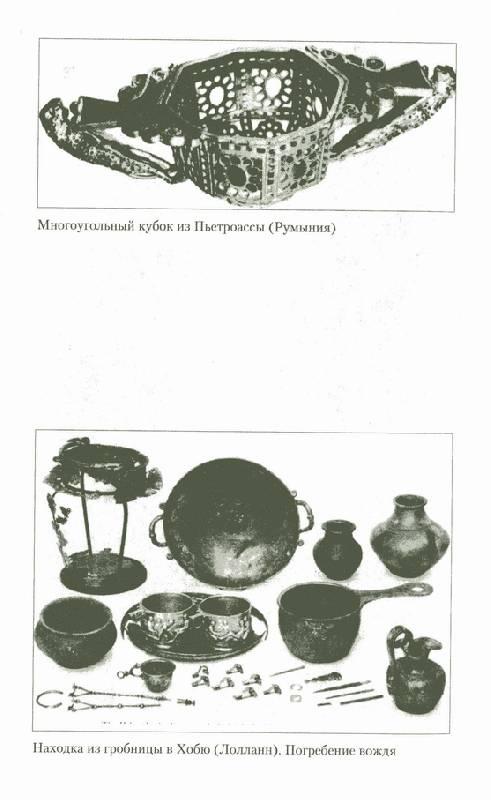 Иллюстрация 1 из 3 для Варвары. Древние германцы. Быт, религия, культура - Малькольм Тодд | Лабиринт - книги. Источник: Panterra