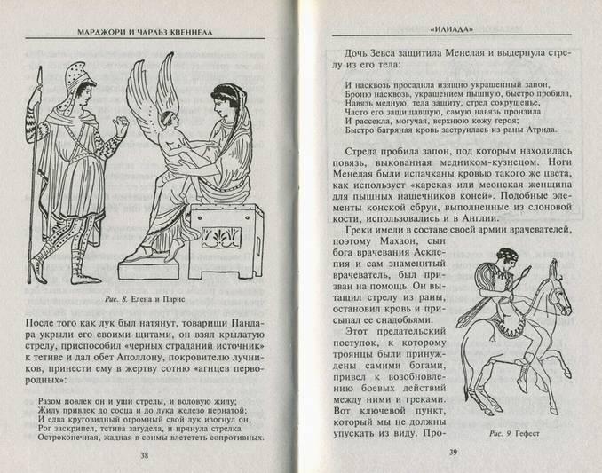Иллюстрация 1 из 2 для Гомеровская Греция. Быт, религия, культура - Чарльз Квеннел | Лабиринт - книги. Источник: Panterra